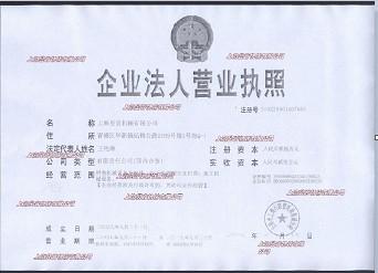 昱音的营业执照